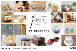 iichi CRAFTS MARKET in 銀座三越