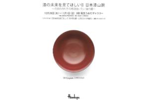 漆の未来を見てほしいⅡ―日本漆山脈